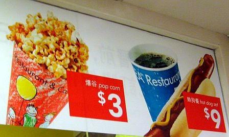 popcornikea.jpeg