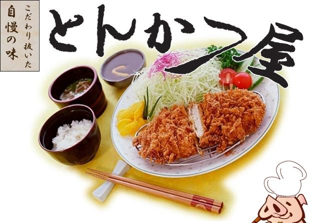 tonkatsuya-021.jpeg