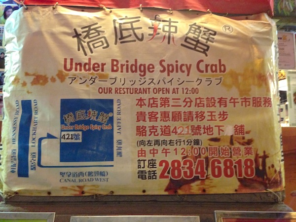 under-bridge-spicy-crab-14.jpeg