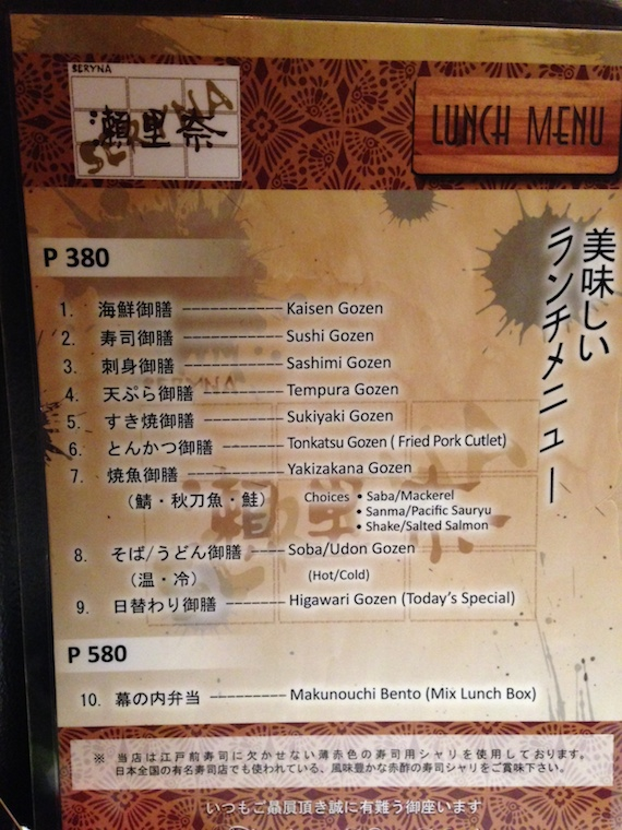 lunch-menu-at-seryna-1.JPG