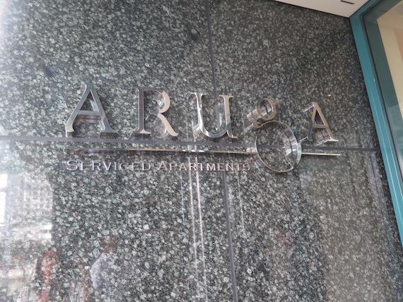 Aruga Residences Rockwell (9)