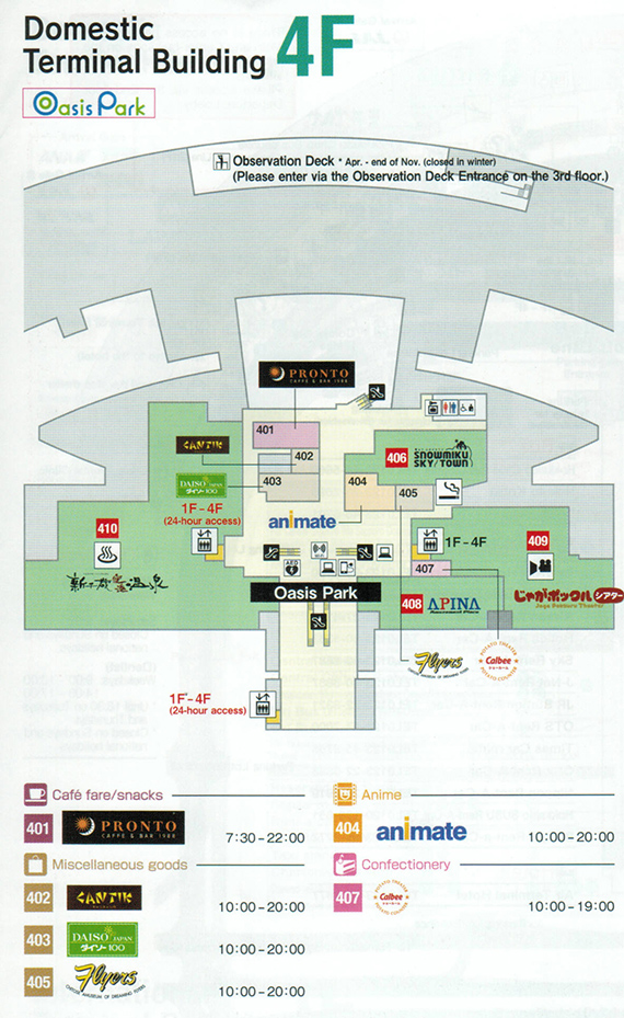 New Chitose_Airport(3)