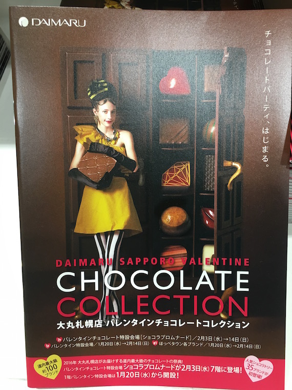 Chocolate Party at  Daimaru (8)