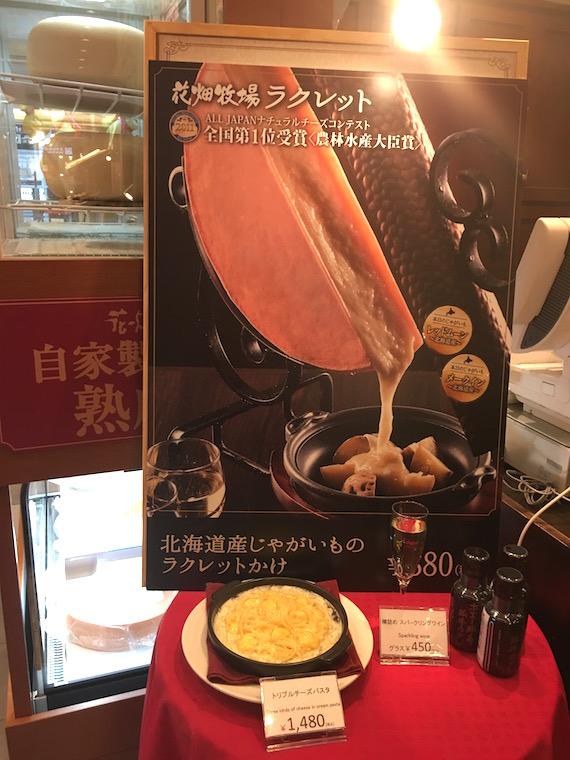 Mozzarella Bar by Hanabatake Ranch at Chitose Airport (12)