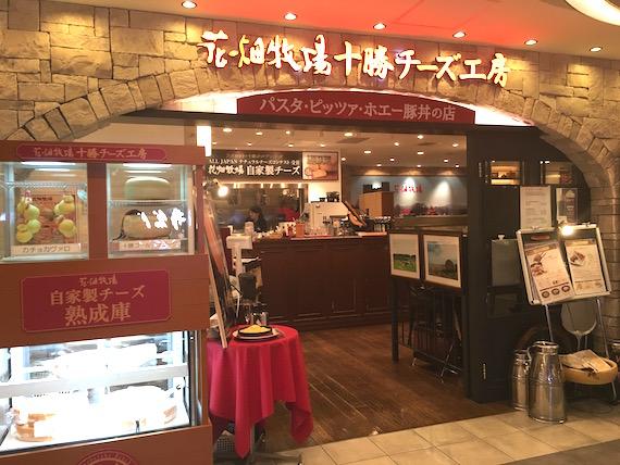 Mozzarella Bar by Hanabatake Ranch at Chitose Airport (14)