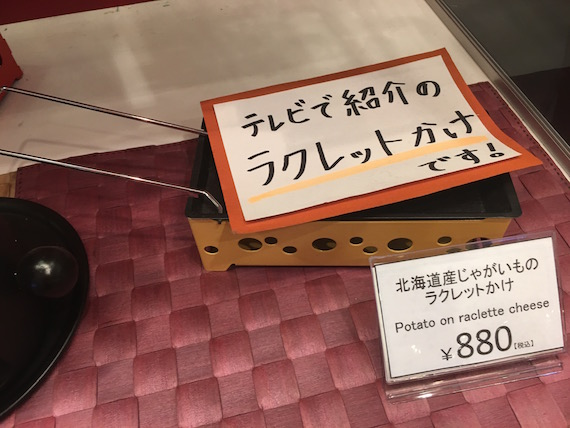 Mozzarella Bar by Hanabatake Ranch at Chitose Airport (17)