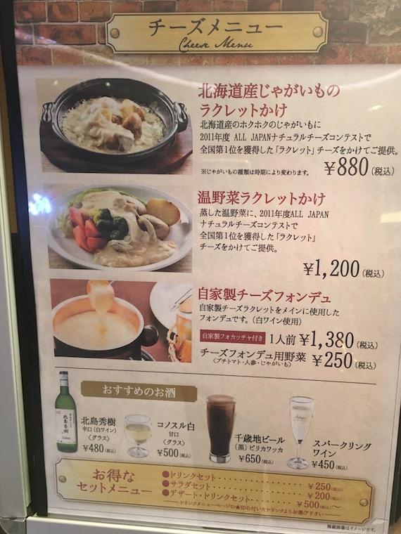 Mozzarella Bar by Hanabatake Ranch at Chitose Airport (2)