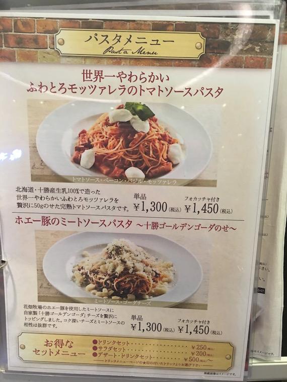 Mozzarella Bar by Hanabatake Ranch at Chitose Airport (5)