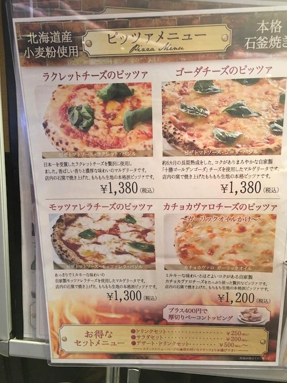 Mozzarella Bar by Hanabatake Ranch at Chitose Airport (6)