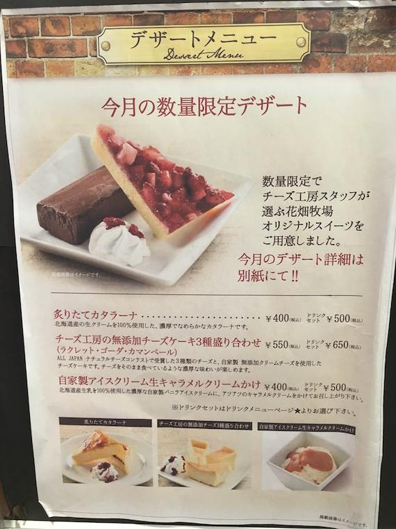Mozzarella Bar by Hanabatake Ranch at Chitose Airport (9)