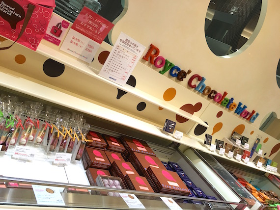 Royce World in Chitose Airport (17)
