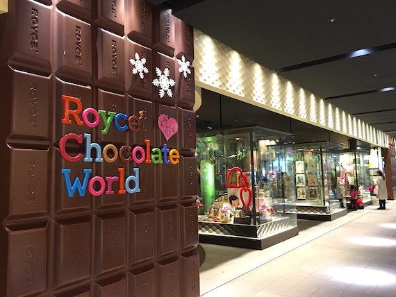 Royce World in Chitose Airport (18)