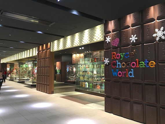 Royce World in Chitose Airport (26)