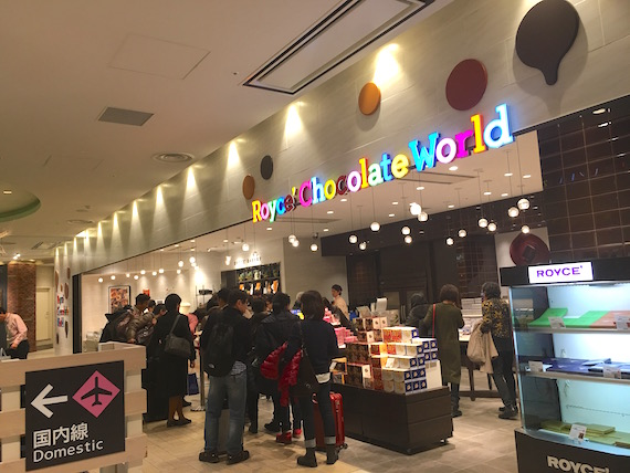 Royce World in Chitose Airport (28)