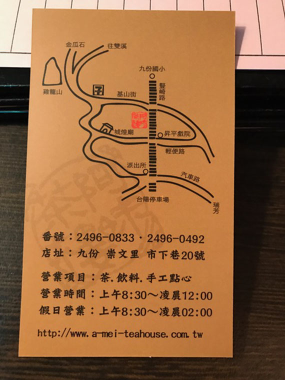 a-mei-teahouse-13