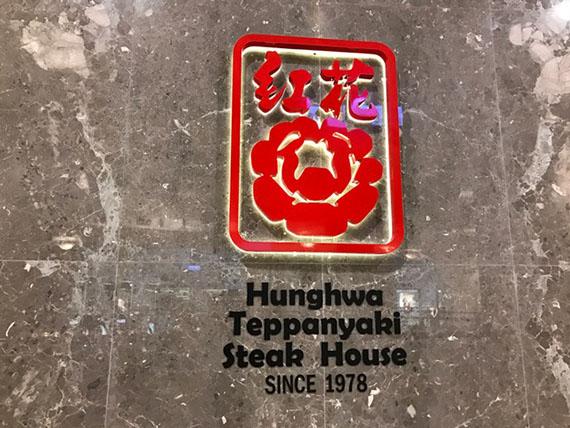 hunghwa-teppanyaki-steak-house-2