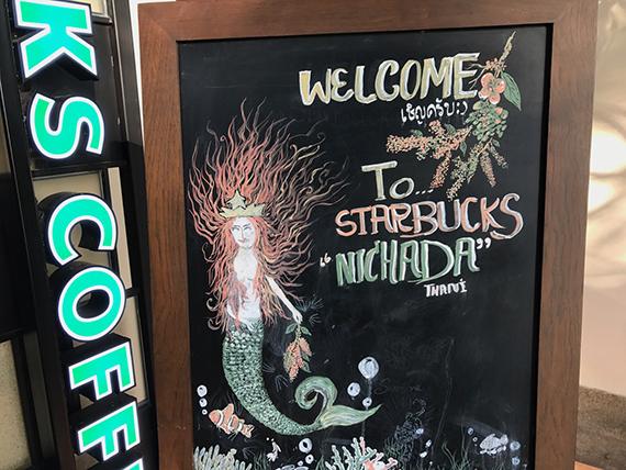 Starbucks Nichada (2)