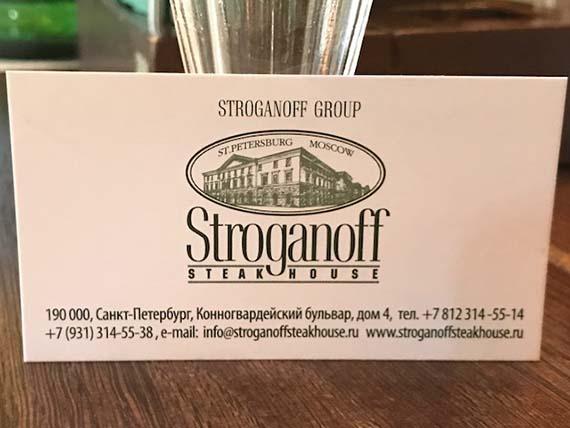 Stroganoff Steak House (1)