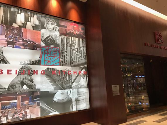 Back at Beijing Kitchen at Grand Hyatt City of Dreams (13)