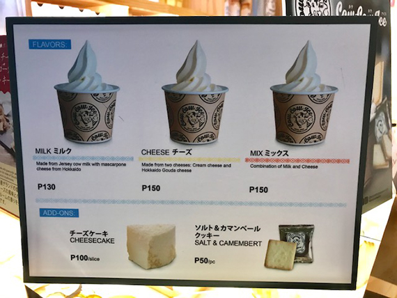 Cow Cow Ice by Tokyo Milk Cheese Factory (4)