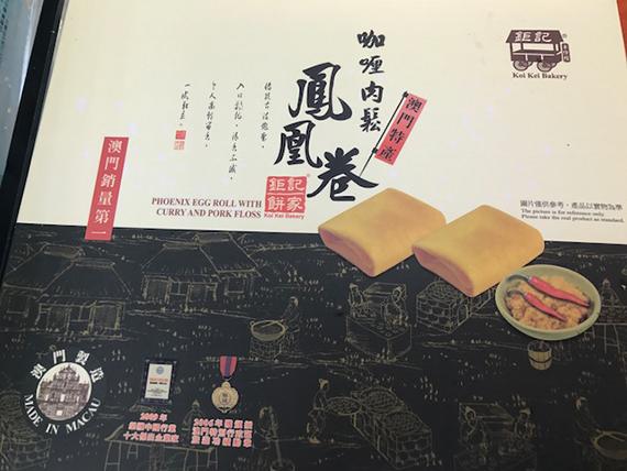 Koi Kei Bakery (7)