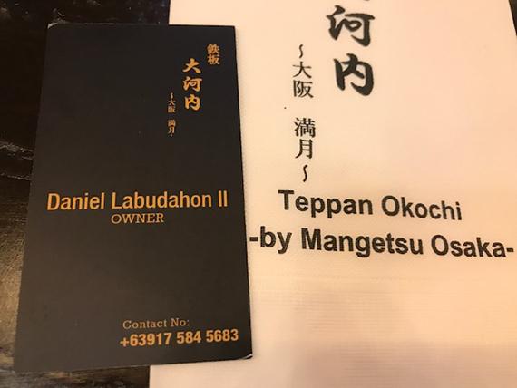 Teppan Okochi by Mangetsu Osaka (1)