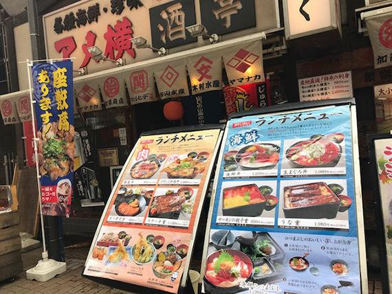 Ameyoko street market (7)