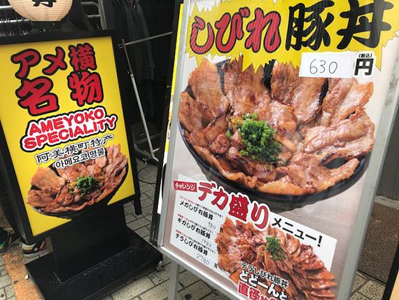 Ameyoko street market (9)