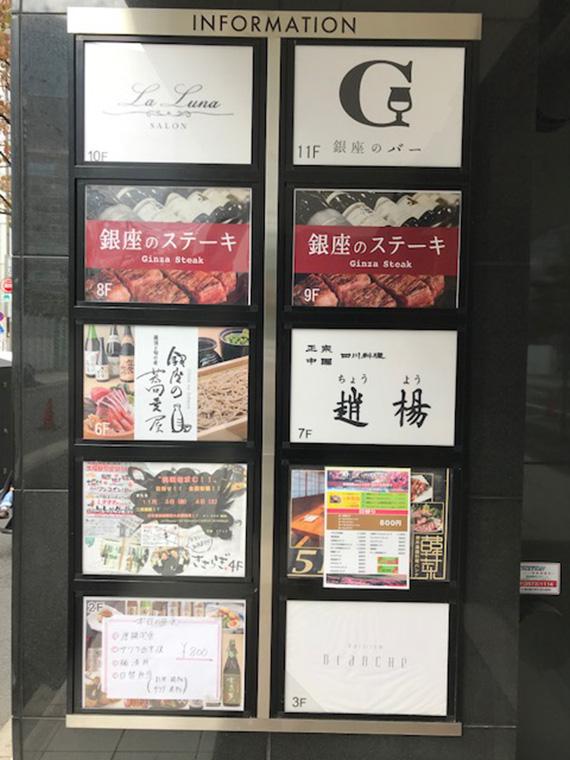 Ginza Steak Shop (25)
