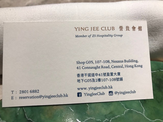 Ying Jee Club (19)