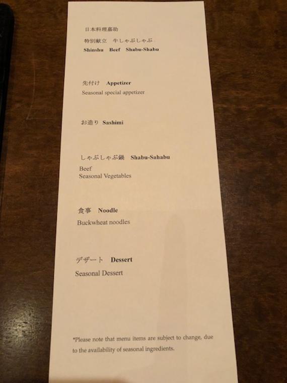 Dinner at Hoshinoya Resort (2)
