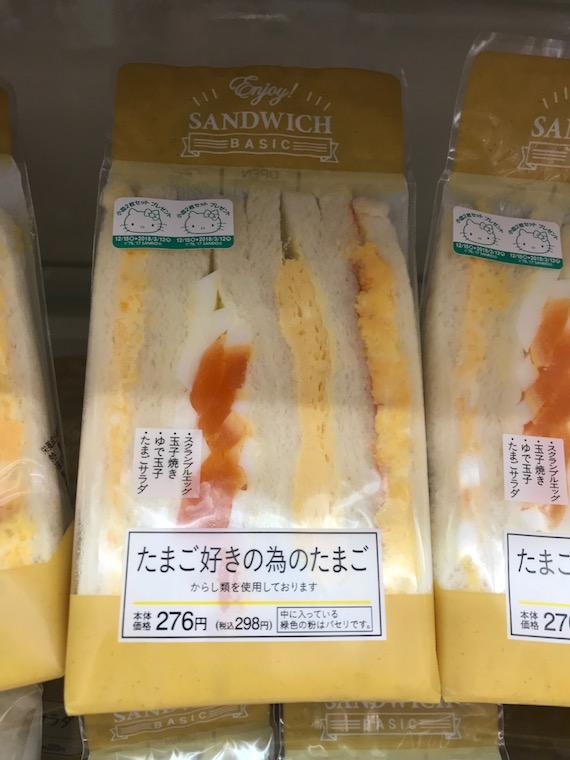 Egg Sandwich Monster (5)