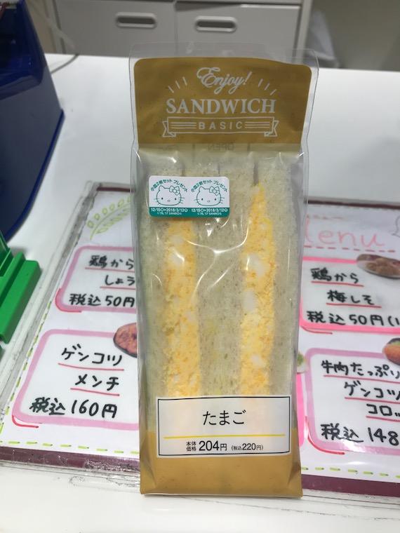 Egg Sandwich Monster (8)