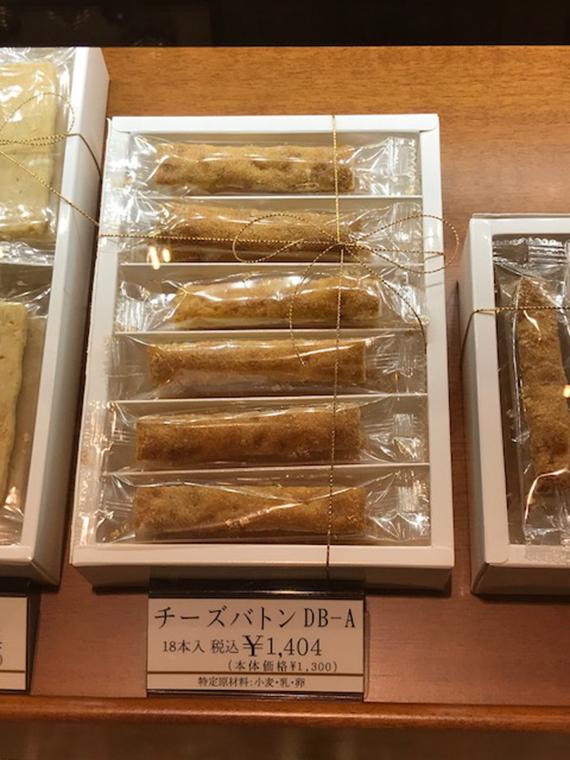 Ginza West Cheese Baton (1)