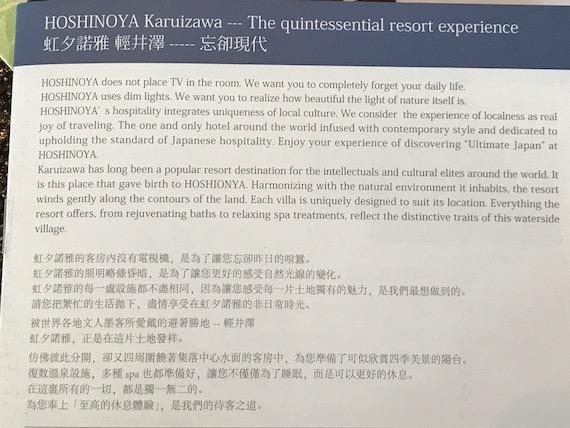 About hoshinoya resort karuizawa