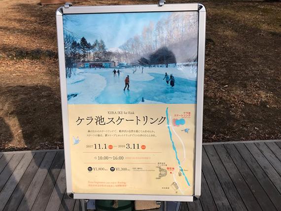 Ice Skating at Hoshino (5)