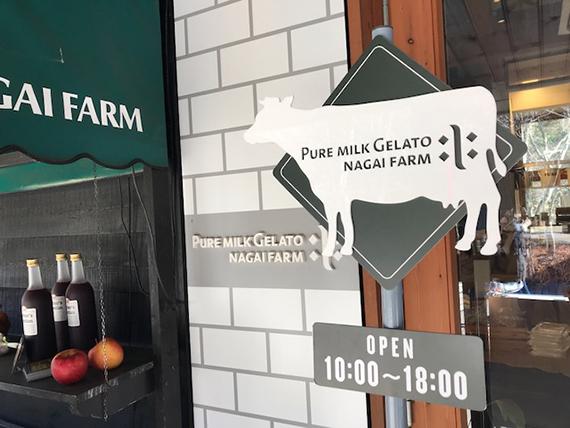 Nagai Farm (13)