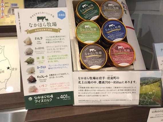 Soft Serve Matsuya (7)
