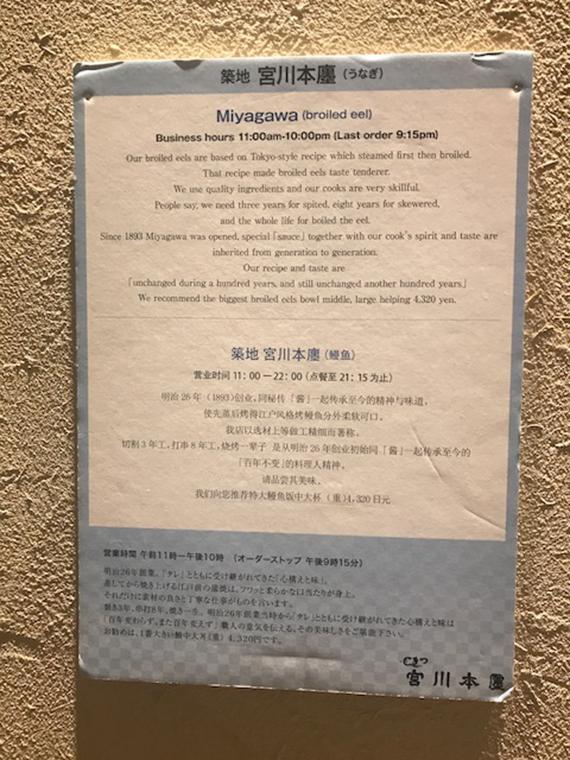 Unagi in Matsuya (4)